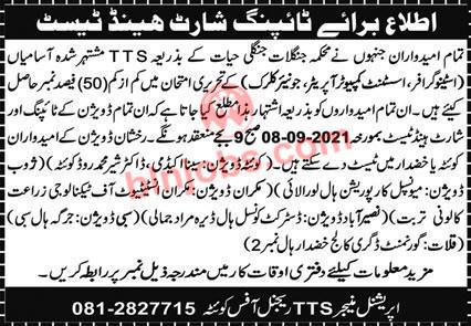Forest Department Balochistan Typing & Shorthand Test Schedule