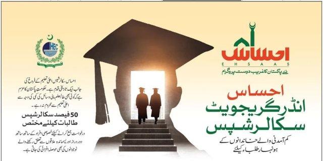 Ehsaas Undergraduate Scholarship 2021-22