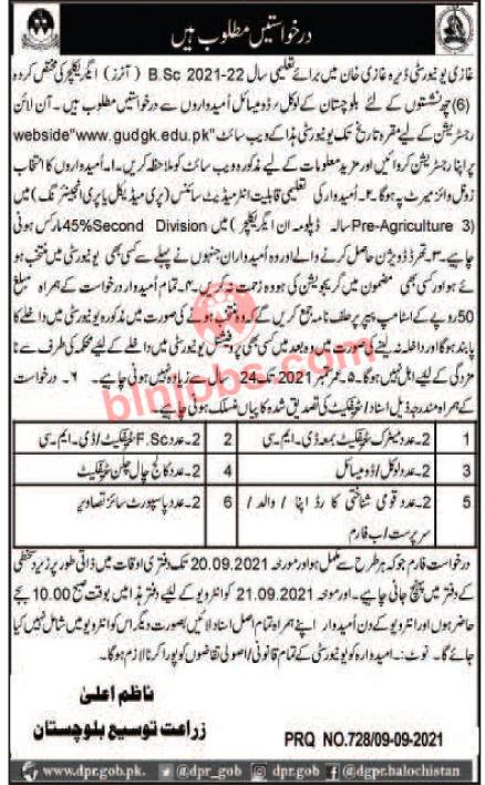 Ghazi University Dera Ghazi Khan Balochistan Admission 2021