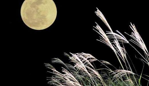 【十五夜・お月見・お供えするを英語で?】full moonの意味は?簡単な英語で説明しよう!