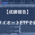 【成績報告】トライオートETF2週目