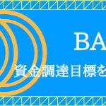 【仮想通貨】BABBが株式売却での資金調達目標を達成!