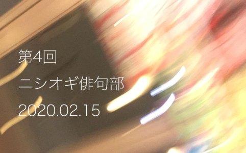 第4回ニシオギ俳句部 2020.2.15