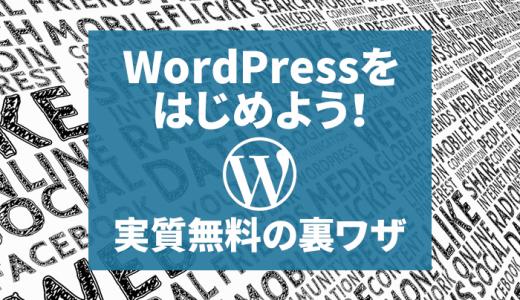 ブログはWordPressがオススメ!年間費用を無料にする裏ワザとは?