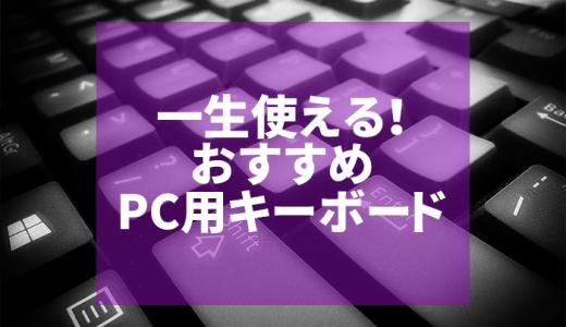 一生使える!おすすめPC用キーボード【東プレREALFORCE108UDK】