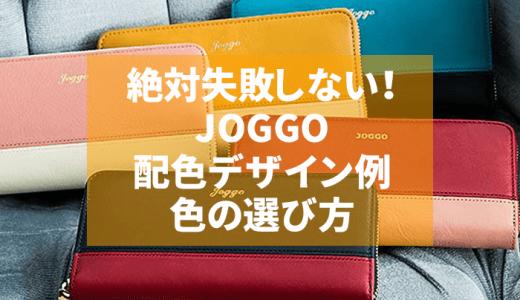 JOGGOおすすめ配色デザイン例&人気カラーコード!失敗しない色の選び方