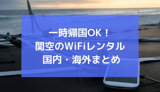 一時帰国OK! 関西国際空港のwifiレンタル 国内・海外まとめ
