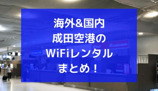 成田空港でWiFiレンタルできる?一時帰国の国内利用&海外利用