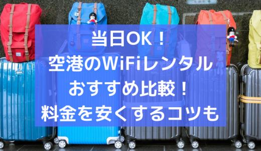 【当日OK】空港のWiFiレンタルおすすめ比較!料金を安くするコツも