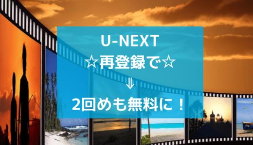 U-NEXT(ユーネクスト)再登録・再開で2回め複数回の無料トライアルをする方法!