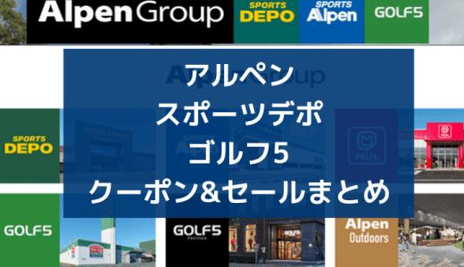アルペン・スポーツデポ・ゴルフ5の割引クーポン&セール&アウトレット
