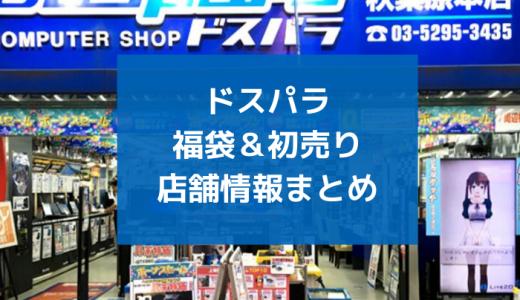 ドスパラの福袋&初売り2020年!中身ネタバレは?秋葉原本店&各店舗まとめ