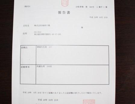 洗濯試験 IMG_0113