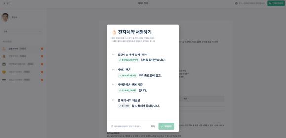 flex에서는 구성원이 전자계약을 서명하기 전 주요 사항을 다시 한 번 체크해 실수를 줄일 수 있습니다. (예시 화면)