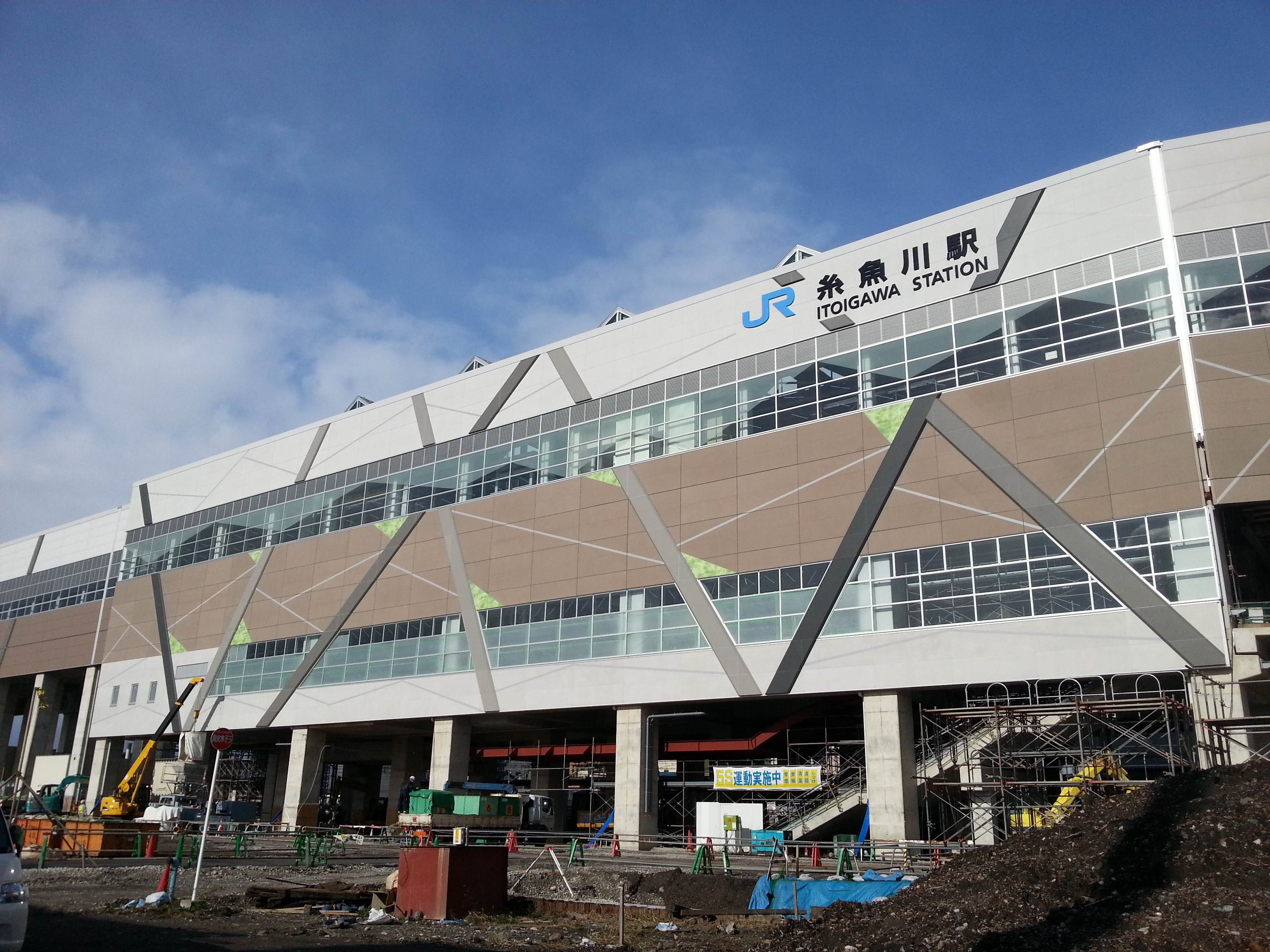 The JR Itoigawa Station South Entrance and Shinkansen Building