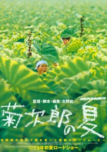 Kikujiros Sommer Poster