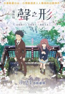 a silent voice Kinoposter