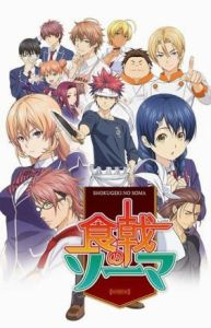 FOOD WARS!  SHOKUGEKI NO SOMA  Staffel 1 Poster