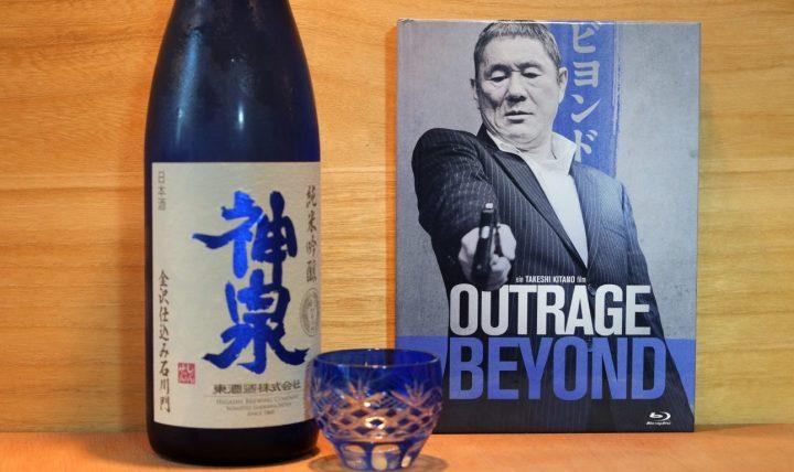 Outrage Beyond (2012) – Filmkritik & Review zum Mediabook