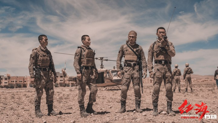 Operation Red Sea (2018) Film