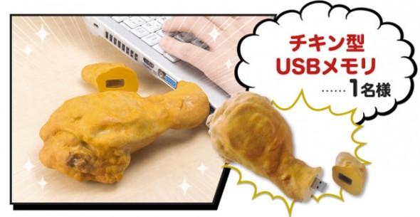 Accessoires geeks KFC