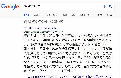 Googleの「ウィキペディア」検索結果