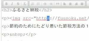 SSL化のリンク