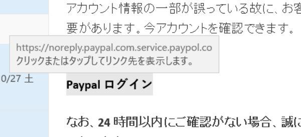 PayPal詐欺