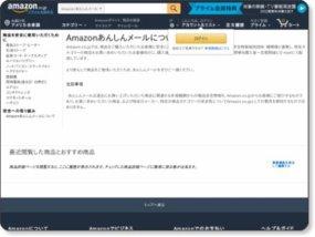 アマゾン安心メール