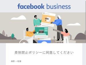 フェイスブックビジネスメール