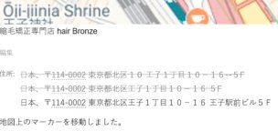 Googleマイビジネス修正情報