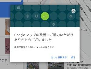 Googleマイビジネスへ店舗登録