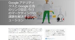 アナリティクスと Google 広告のリンク設定