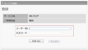 SSブログの移行方法