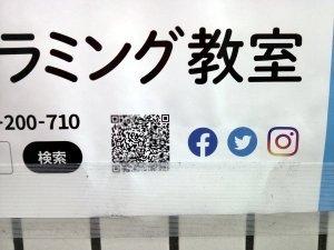 東京メトロプログラミング教室