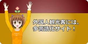 多言語化サイト