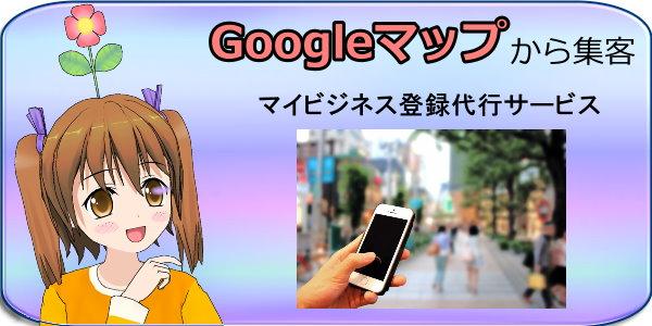 Googleマイビジネス登録代行