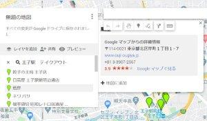 Googleマップ 王子駅テイクアウト