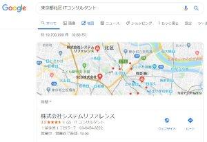 東京都北区 ITコンサルタント