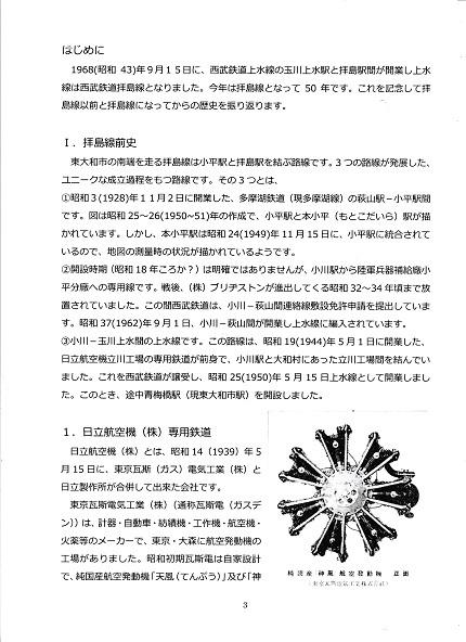 拝島線の歴史と拝島線となってから (5