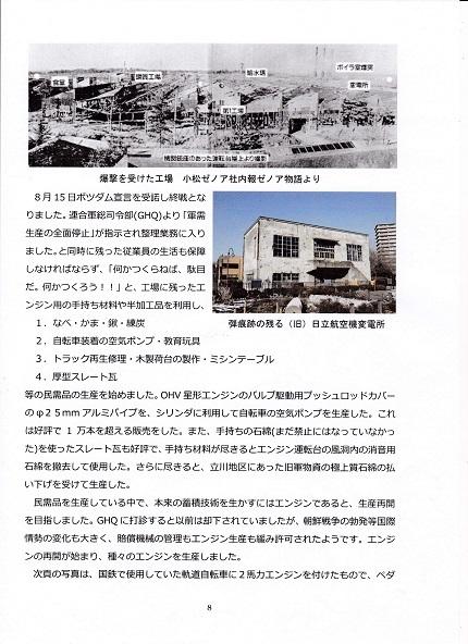 拝島線の歴史と拝島線となってから10