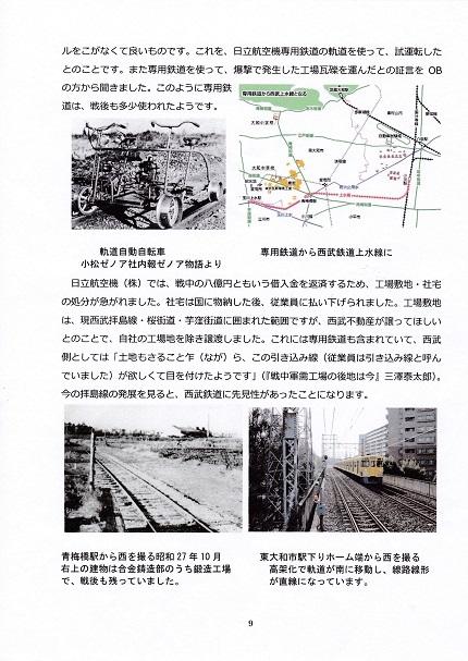 拝島線の歴史と拝島線となってから11