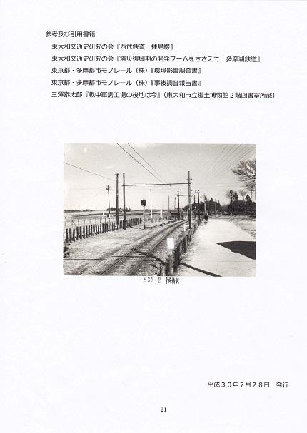 拝島線の歴史と拝島線となってから23