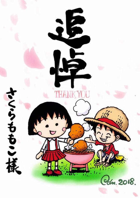 朗報尾田栄一郎さんさくらももこさんへ追悼イラストを描くこれは