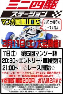 ミニ四駆大会 第5回マンソー杯