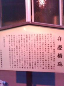 ゆーけーのお仕事日記-弁慶橋跡