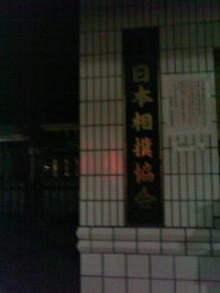 ゆーけーのお仕事日記-日本相撲協会