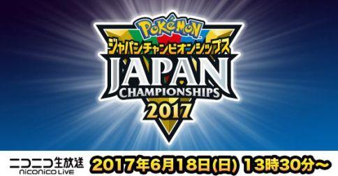 「ポケモンジャパンチャンピオンシップス2017」の画像検索結果