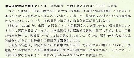 吉岡堅二の作品と美術園の解説24