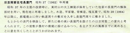 吉岡堅二の作品と美術園の解説27